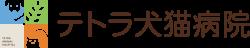 動物たちとご家族が幸せに暮らすために神奈川県伊勢原市のテトラ犬猫病院